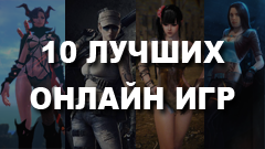 Топ-10 самых лучших бесплатных онлайн-игр и рейтинг MMORPG