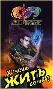 Jade Dynasty - онлайн игра