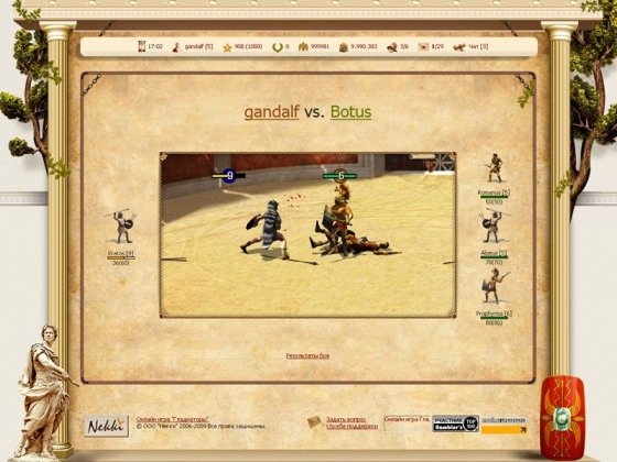Гладиаторы - онлайн игра