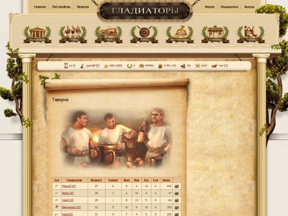 Онлайн игра про гладиаторов