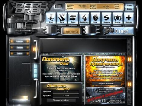 Игровая валюта в браузерной игре DarkOrbit