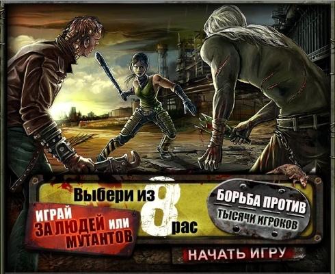 Обзор браузерной онлайн игры Конец Света