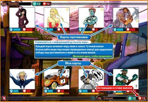 Коллекционная карточная онлай игра