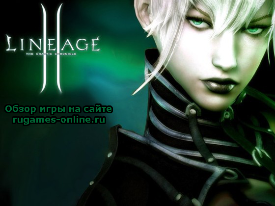 Lineage 2 - обзор