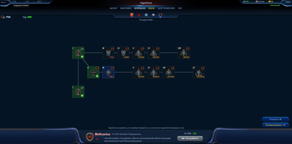 Battle Abyss Online - ещё одна 'ипическая' браузерная игра