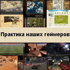 Практика геймеров Ругамеса