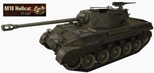 World of Tanks - стратегия и тактика игры M18 Hellcat (ПТ-САУ, США)