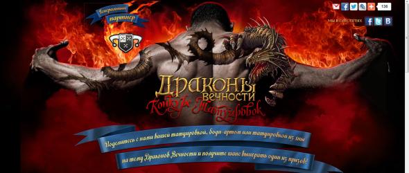 Конкурс татуировок от Драконов Вечности - MacBook Pro 15 и другие ценные призы