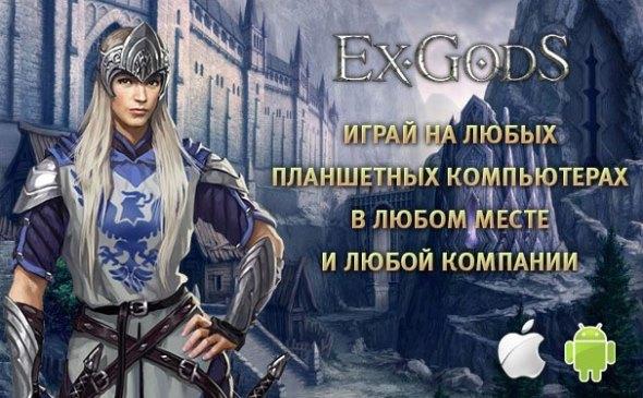 EX.GODS - новая бесплатная браузерная MMORPG от создателей легендарного Carnage