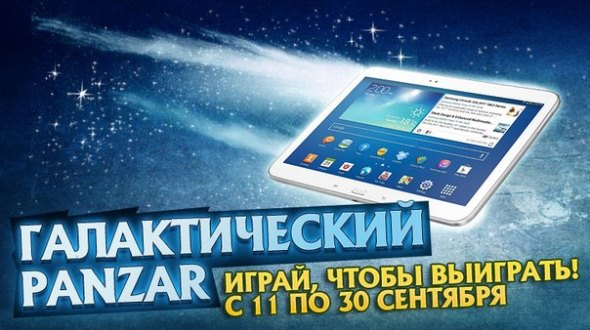 Галактический PANZAR - выиграй планшет Samsung GALAXY Tab 3