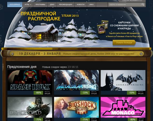 Новогодняя распродажа Steam 2013 началась!