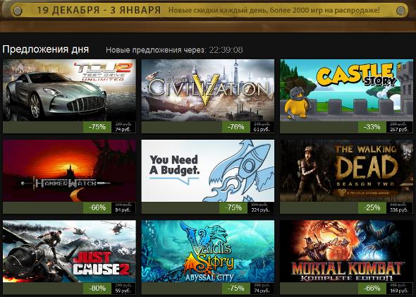 2 января 2014 в Steam: уже кое-что интересное