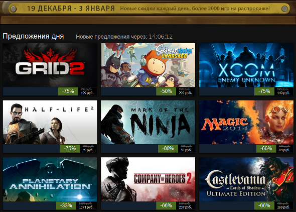 1 января 2014 в Steam: XCOM: Enemy Unknown, Half-Life 2, Company of Heroes 2