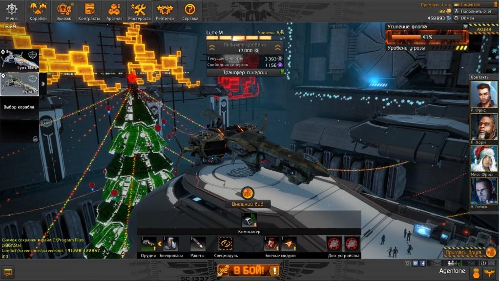 Игра Star Conflict - Стар Конфликт: космический военный онлайн экшн симулятор