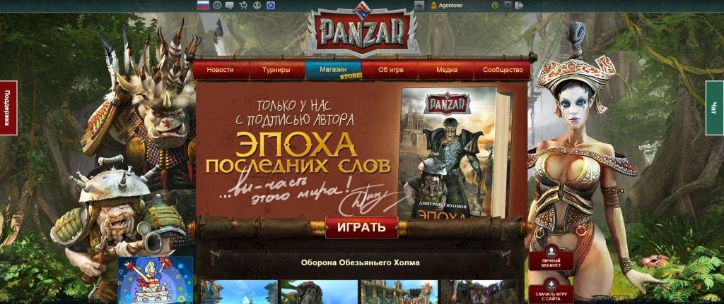 panzar2
