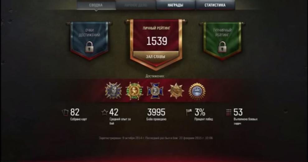 Мир Танков: Generals