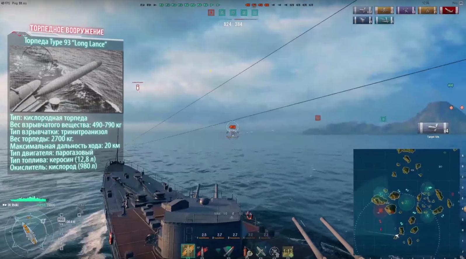Торпедное вооружение