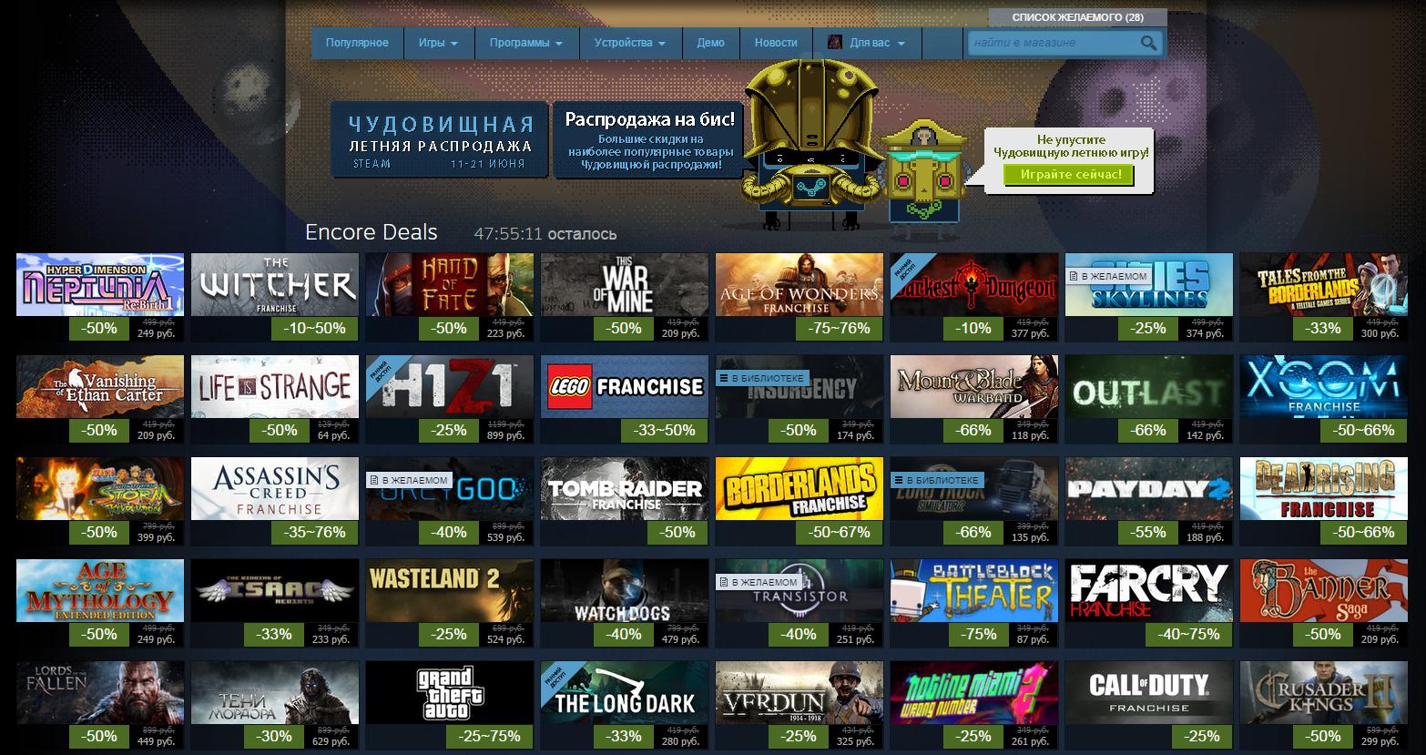 Последний день Чудовищной летней распродажи в Steam: на бис!