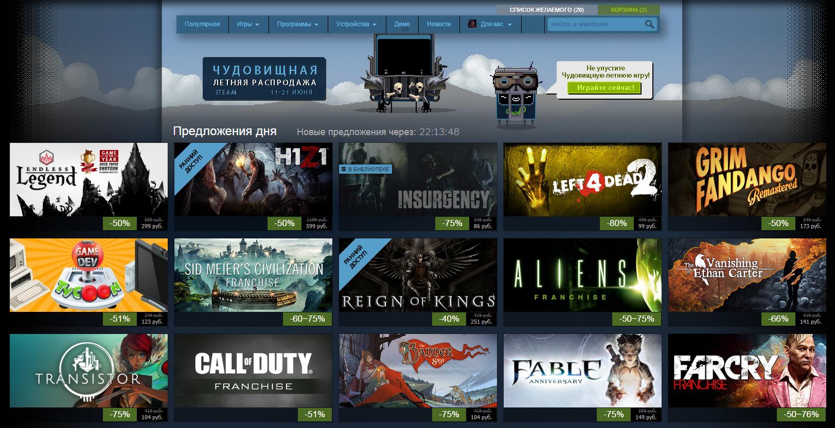 Чудовищная летняя распродажа в Steam 2015: день четвёртый