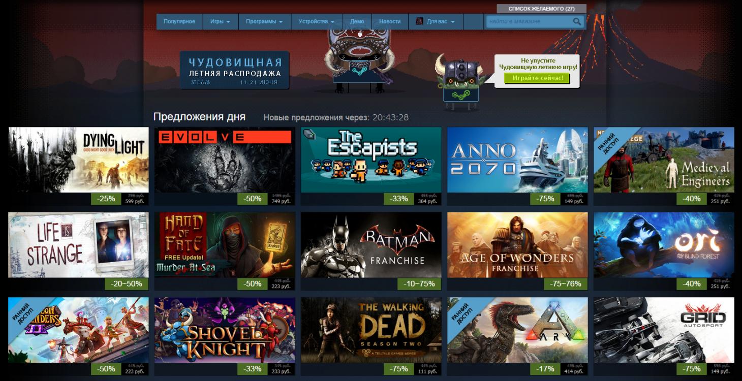 Лучшие предложения 8 дня Чудовищной летней распродажи в Steam