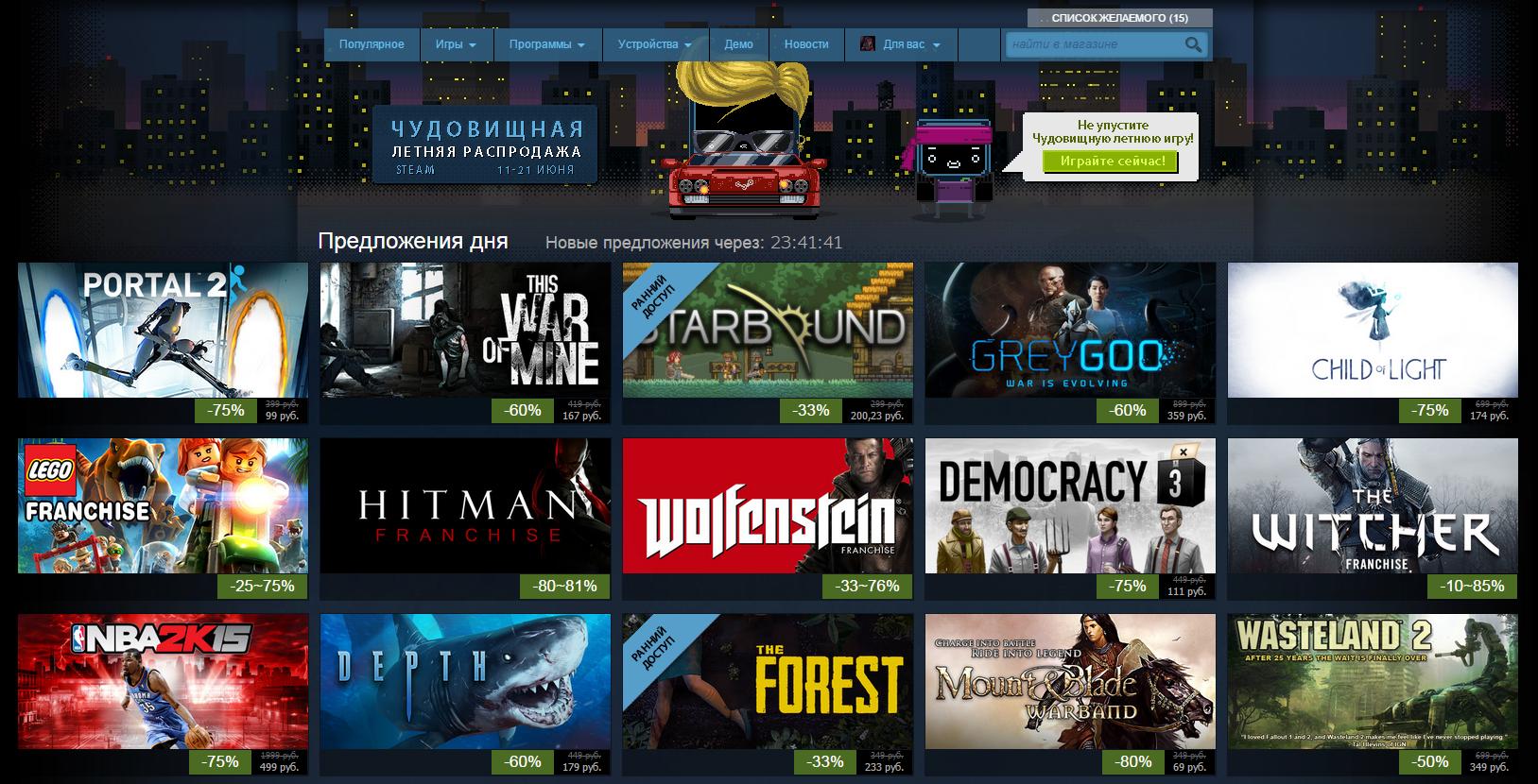 Чудовищная летняя распродажа в Steam: день второй