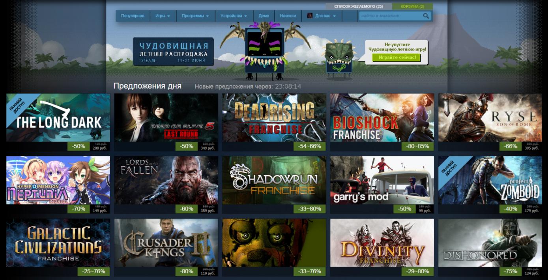Чудовищная летняя распродажа в Steam: день пятый