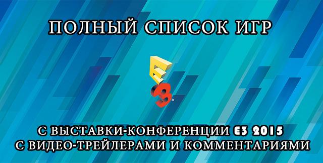 Полный список игр с выставки-конференции E3 2015 с видео-трейлерами и комментариями