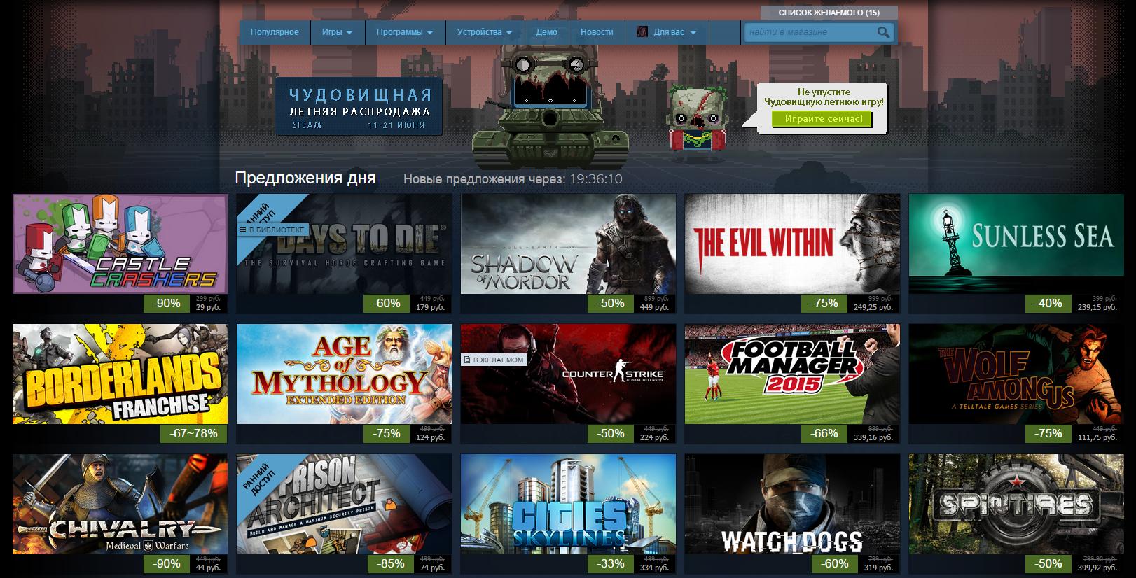 Чудовищная летняя распродажа в Steam 2015: день третий