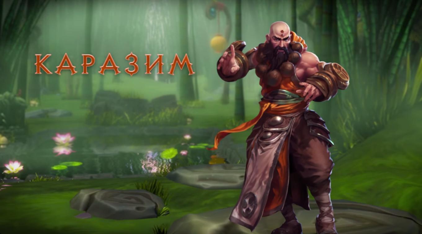 Ивгородский монах Каразим - новый герой Heroes of the Storm