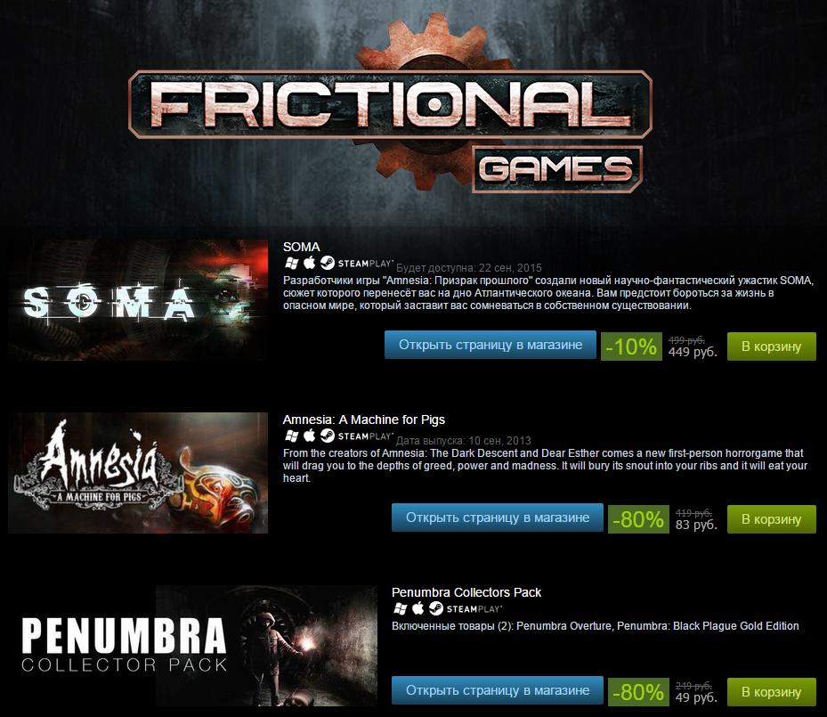 Распродажа от Frictional Games
