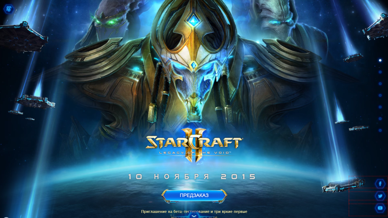 StarCraft 2 Legacy of the Void - раздача ключей в закрытую бету