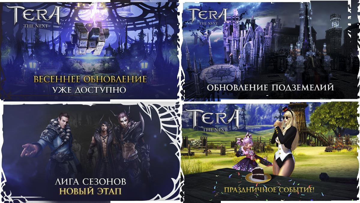TERA отмечает 1 год в России