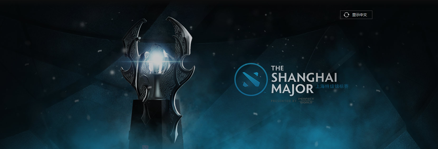 Обзор турнира The Shanghai Major 2016 по Dota 2