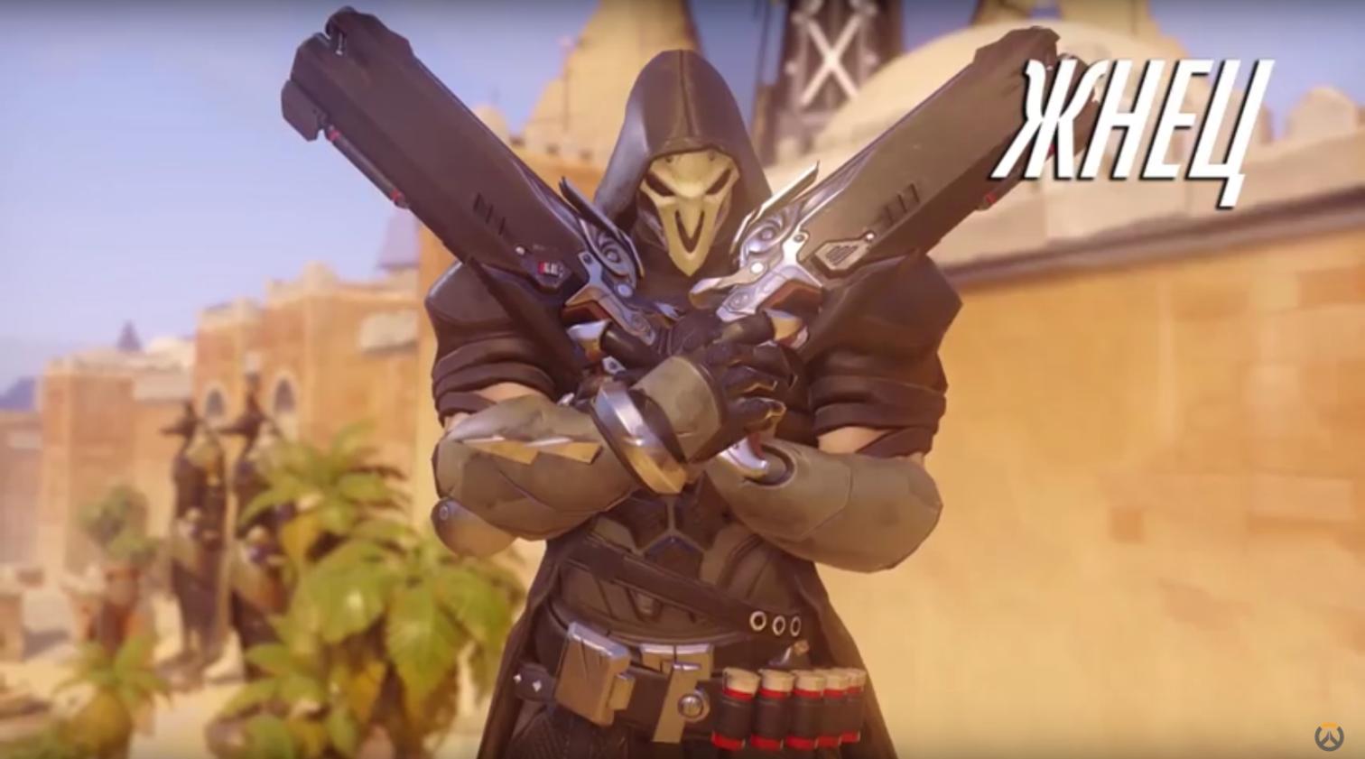 Гайд на Жнеца (Reaper) из Overwatch