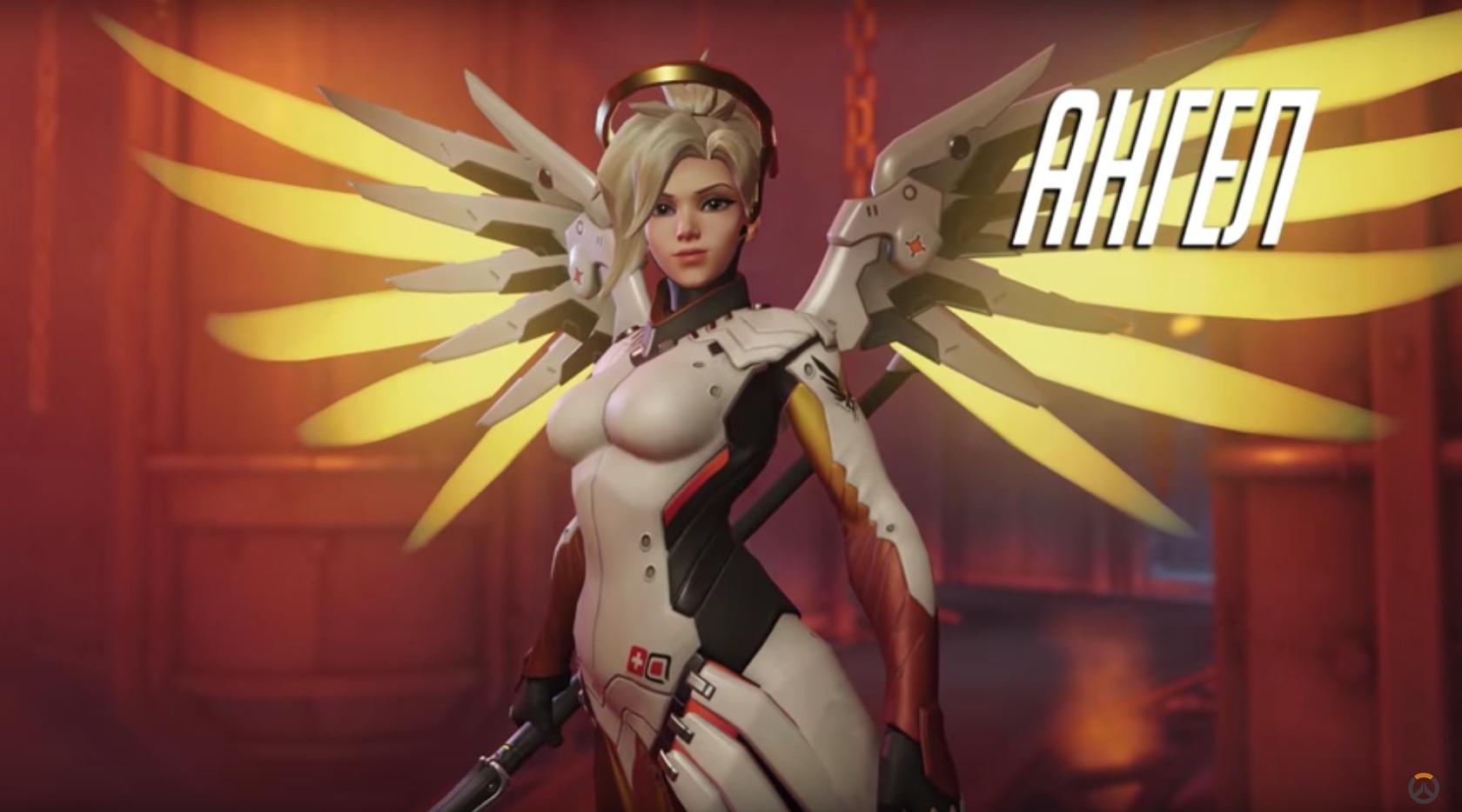 Гайд на Ангела (Mercy) из Overwatch