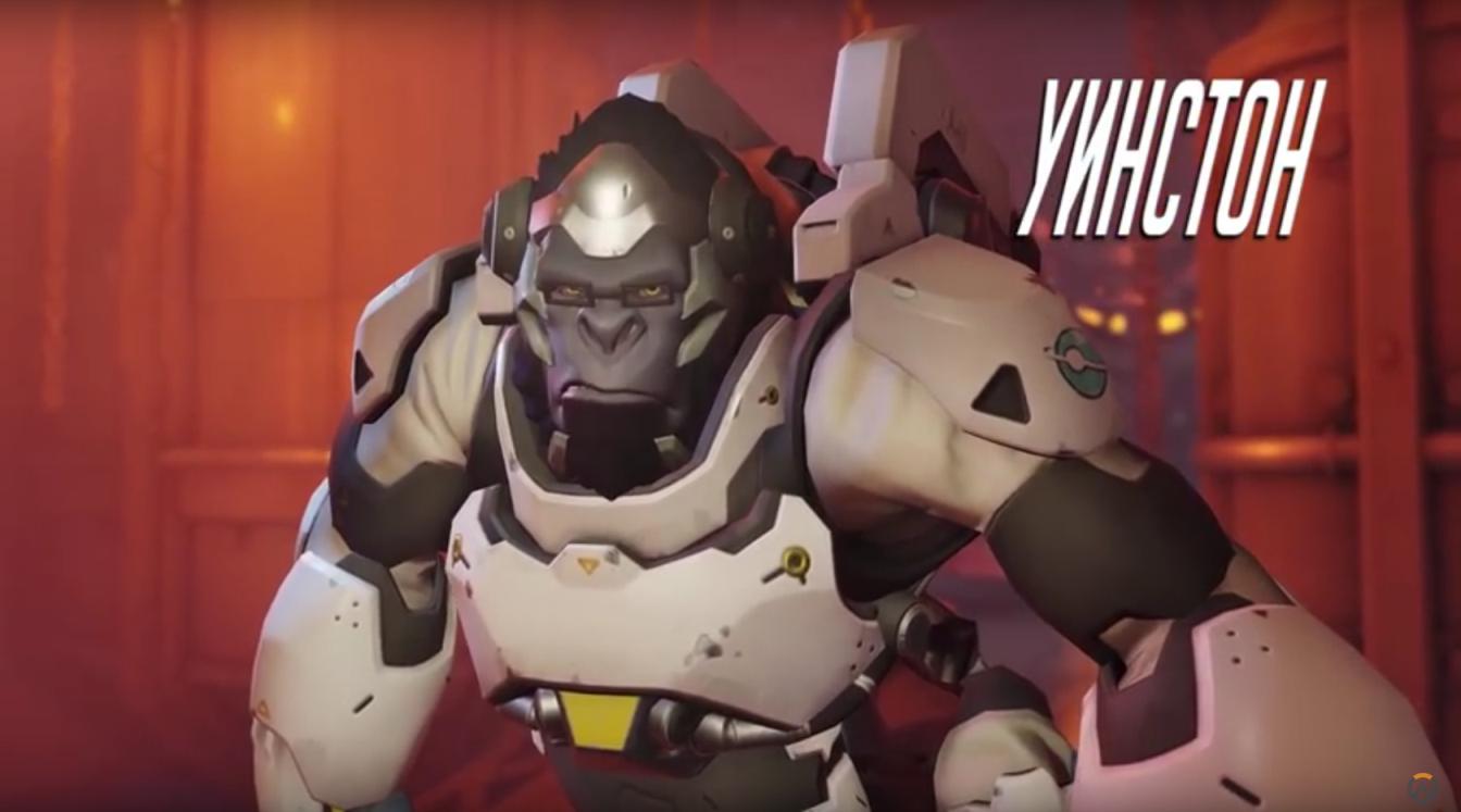 Гайд на Уинстона (Winston) из Overwatch