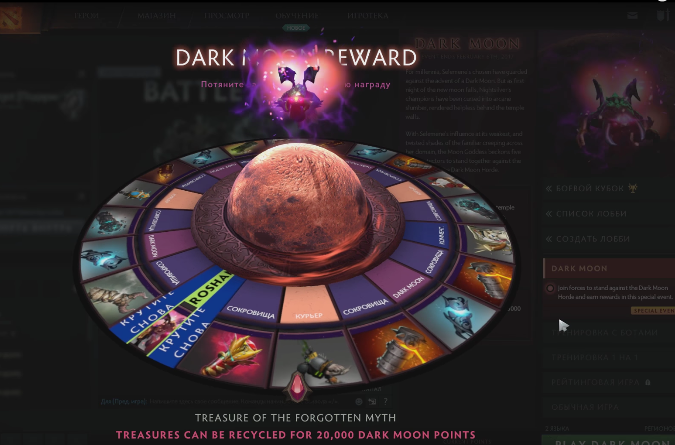Dark Moon в Dota 2 - гайд по ивенту