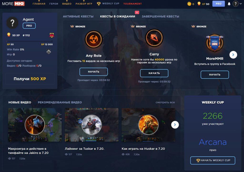 MoreMMR – новый сервис для поднятия рейтинга в игре Dota 2