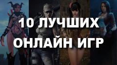 Топ-10 самых лучших бесплатных онлайн-игр и рейтинг MMORPG