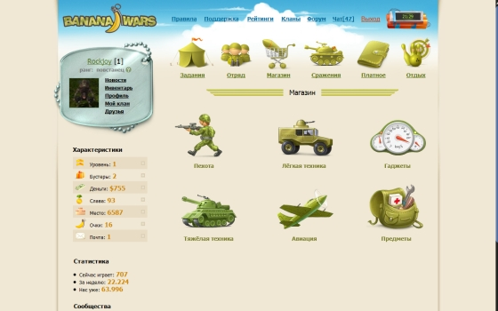 Онлайн игра BananaWars