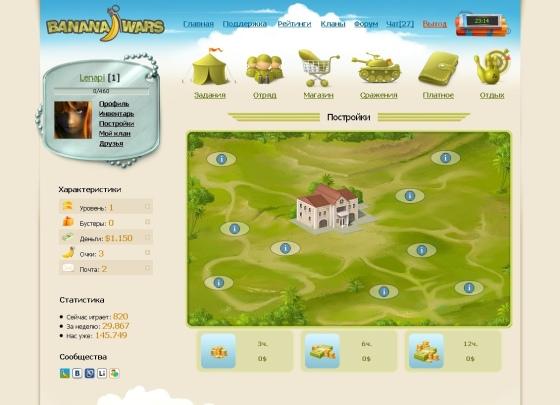 BananaWars – юмористическая онлайн игра