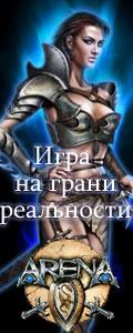 Arena Ultra – онлайн игра