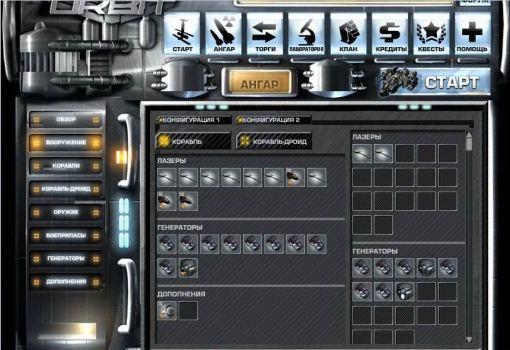 Космическая игра DarkOrbit - боеприпасы и вооружение