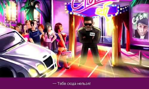 Самая циничная игра 2010 года