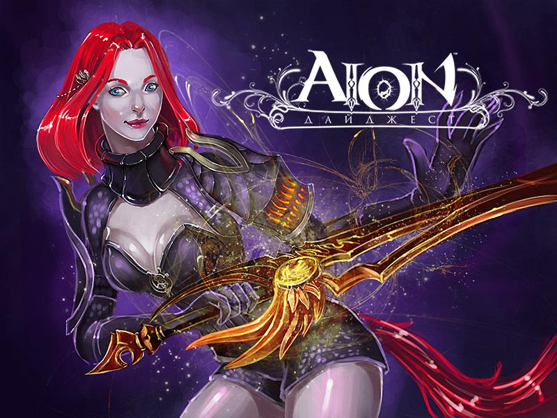 Aion: открыт платный перенос персонажей, улучшен дизайн сайта