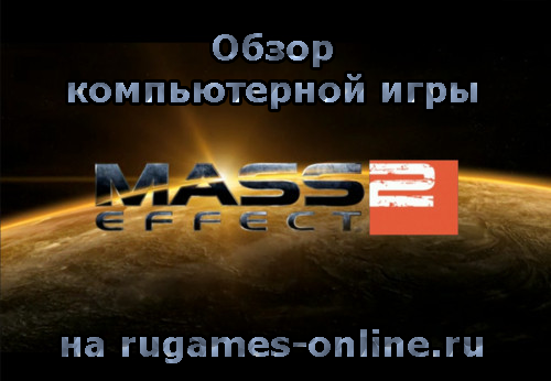 Обзор компьютерной игры Mass effect 2