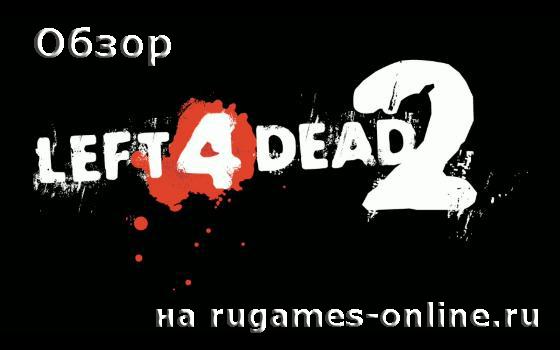 Left 4 Dead 2 - игра