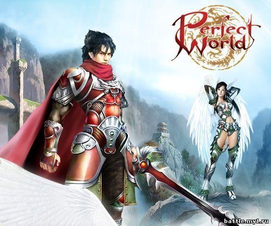 Об игре Perfect World