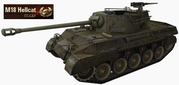 World of Tanks - стратегия и тактика игры M18 Hellcat (ПТ-САУ, США)