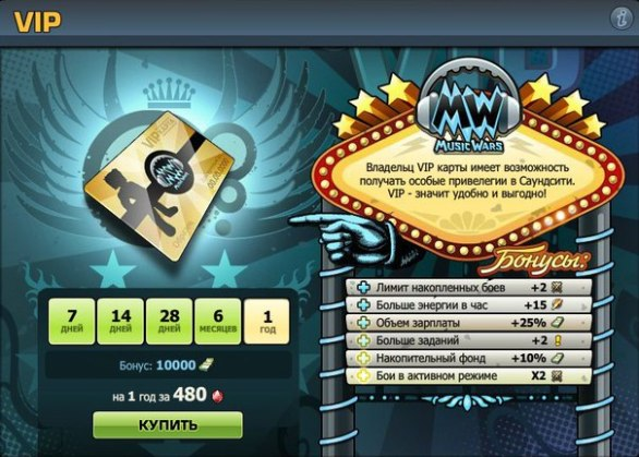 Онлайн игра Music Wars - для тех, кто знает толк в хорошей музыке [обзор]